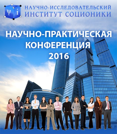 Научно-практическая конференция по соционике в Москве