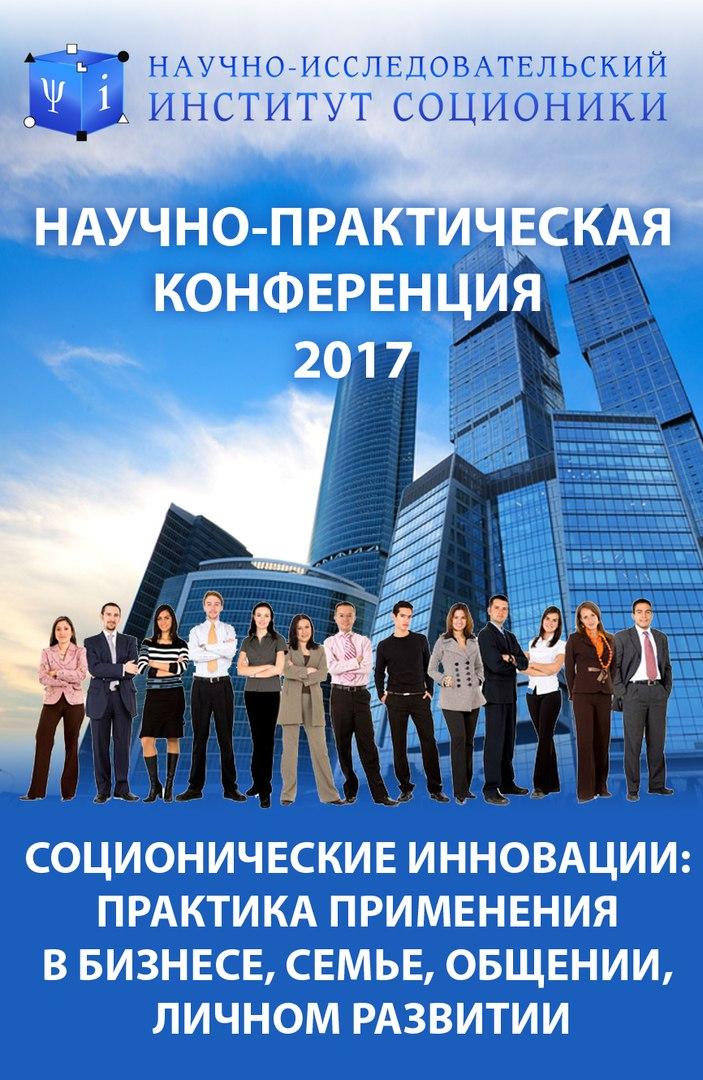 XIII Научно-практическая конференция в НИИ Соционики. 2017