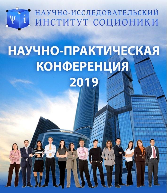 niisocionics konferencia2019