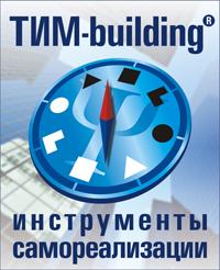 Соционика. Программа «ТИМ-building®: инструменты самореализации». Соционика и психология. Теория и практика.